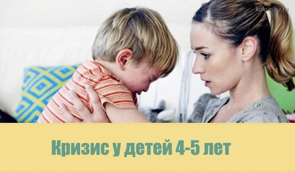 Кризис у детей 4-5 лет
