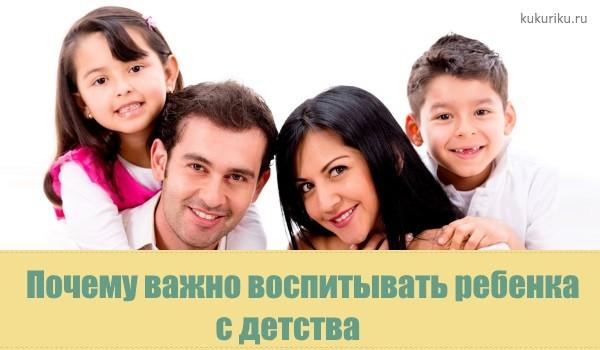 Почему важно воспитывать ребенка с детства