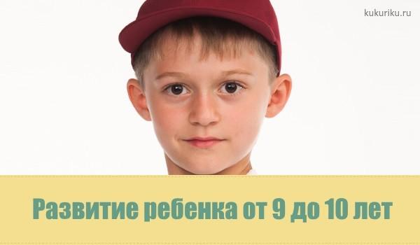 Развитие ребенка от 9 до 10 лет
