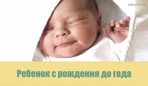Развитие ребенка с рождения до года