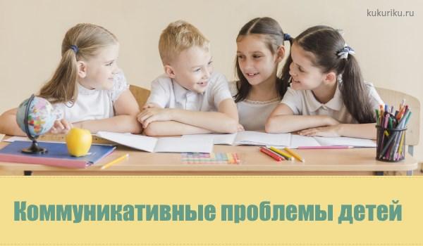 коммуникативные проблемы у детей от года до 16 лет