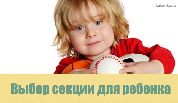 Выбор секции для ребенка