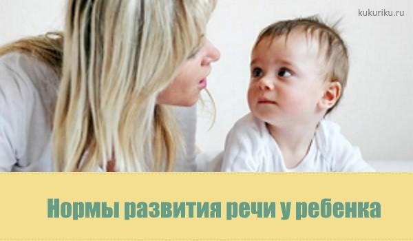 Нормы развития речи