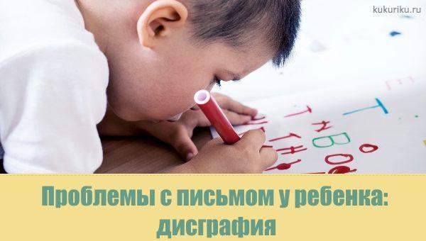 Проблемы с письмом у ребенка: дисграфия
