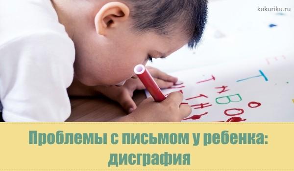 Проблемы с письмом у ребенка дисграфия