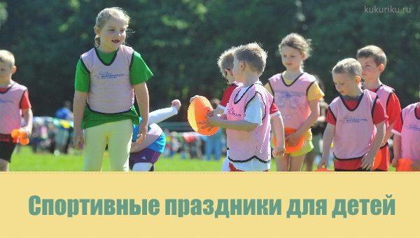 Спортивные праздники для детей