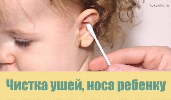 Чистка ушей, носа ребенку