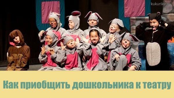 Как приобщить дошкольника к театру