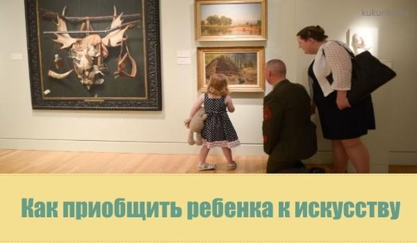 как приобщить ребенка к искусству