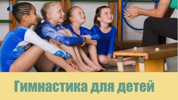 Гимнастика для детей: виды, польза и вред, стоимость занятий