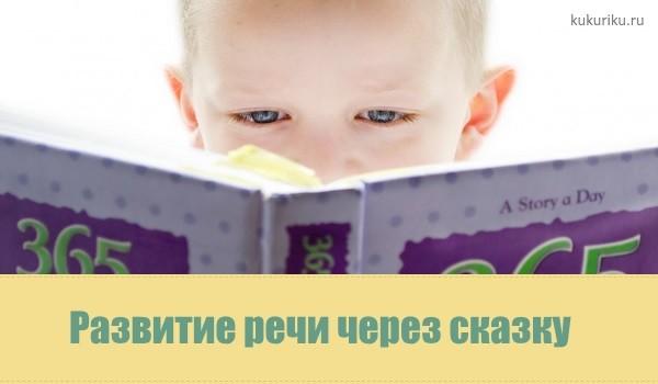 Развитие речи через сказку