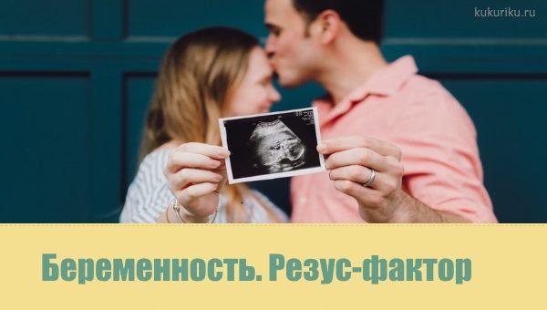 Резус-фактор при беременности: совместимость, резус-конфликт, лечение