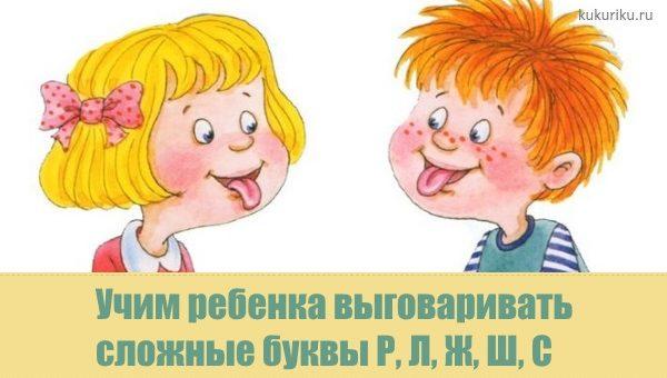 Учим ребенка выговаривать сложные буквы Р, Л, Ж, Ш, С