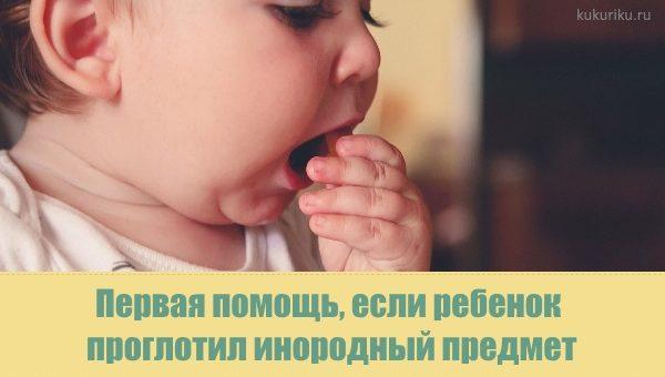 Первая помощь, если ребенок проглотил инородный предмет
