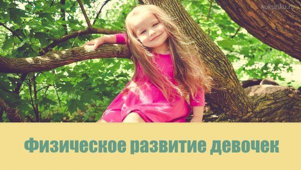 Физическое развитие девочек