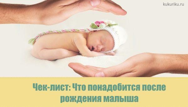 Список необходимых вещей для новорожденного ребенка