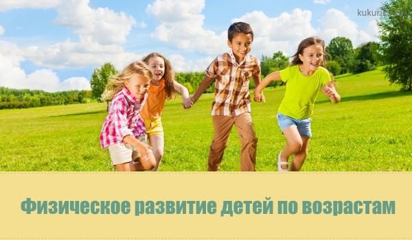 Раннее физическое развитие детей