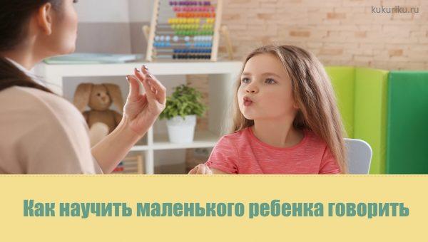 как научиь маленького ребенка говорить