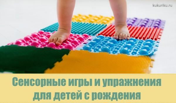 сенсорные игры и упражнения для детей