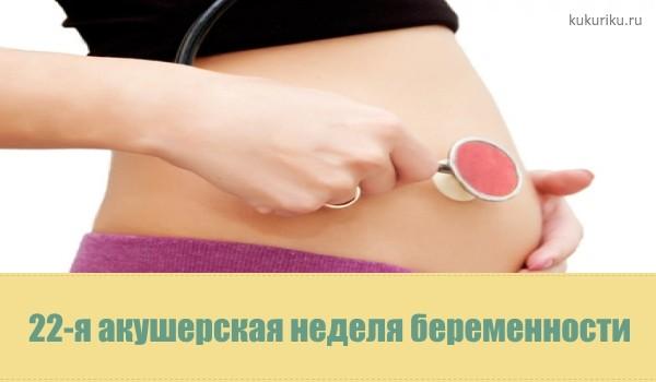 покалывание в матке на 22 неделе беременности