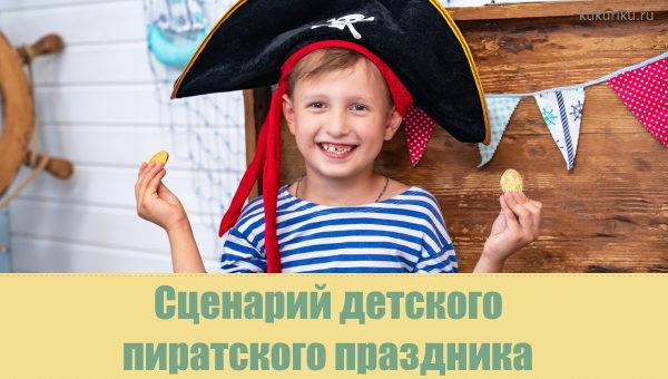 Сценарий пиратской вечеринки для детей дома