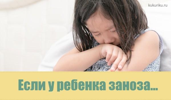 Если у ребенка заноза: что делать, как помочь малышу
