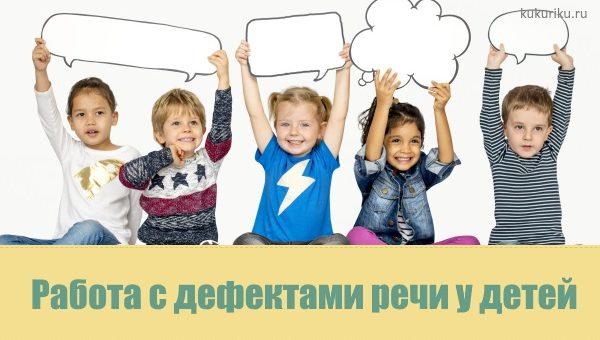 Работа с дефектами речи у детей