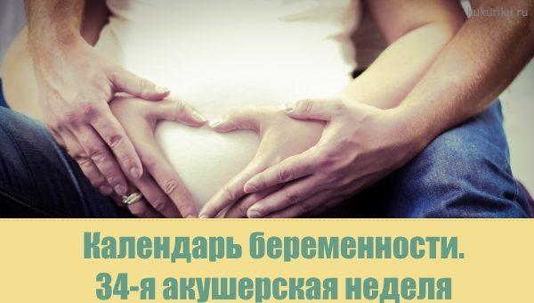 34-я неделя беременности