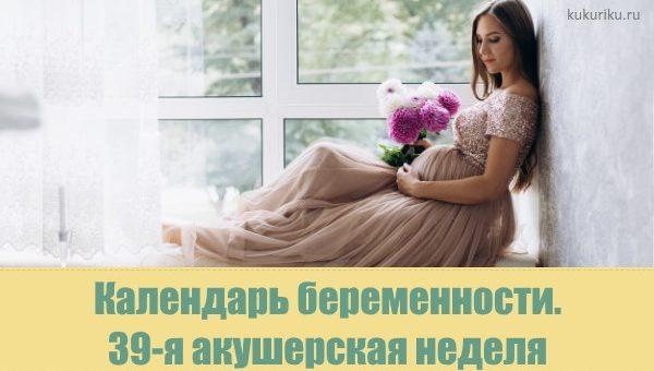 39-я акушерская неделя беременности