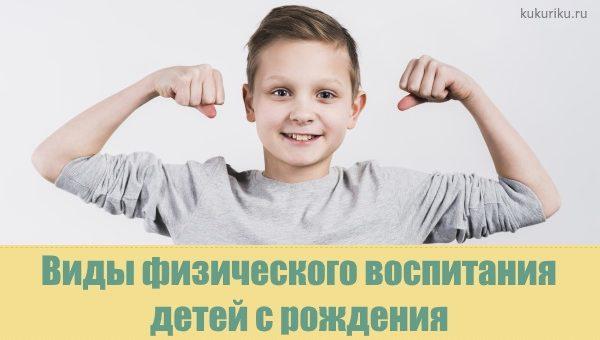 Виды физического воспитания детей с рождения до 12 лет
