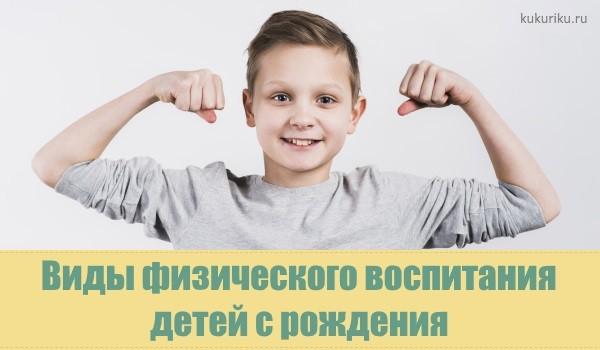 способы физического воспитания детей
