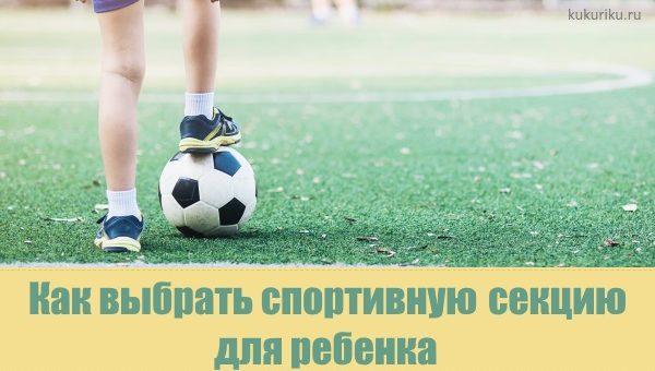 как подобрать спортивную секцию для ребенка