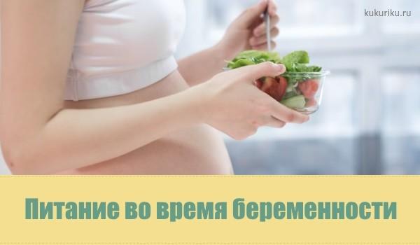 как лучше питаться во время беременности