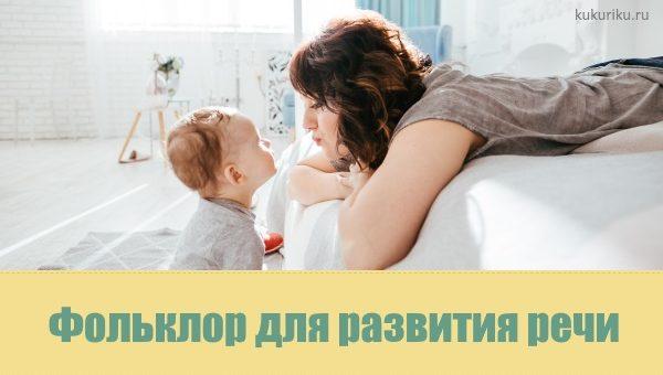 потешки для развития речи ребенка