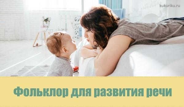 Русские народные потешки для детей
