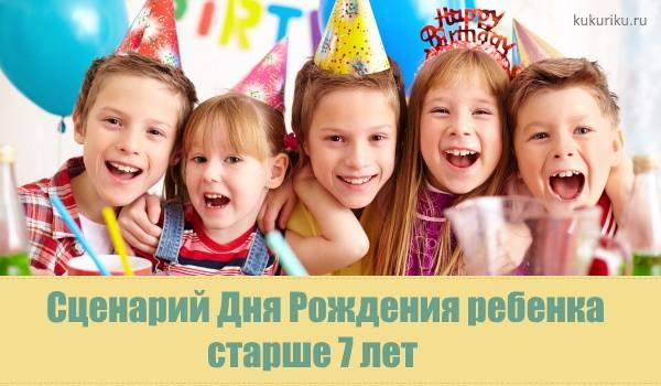 Сценарий для Дня Рождения ребенка старше 7 лет