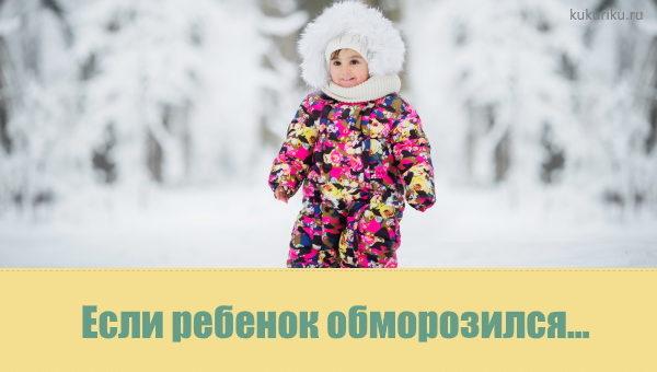 Что делать, если ребенок обморозился