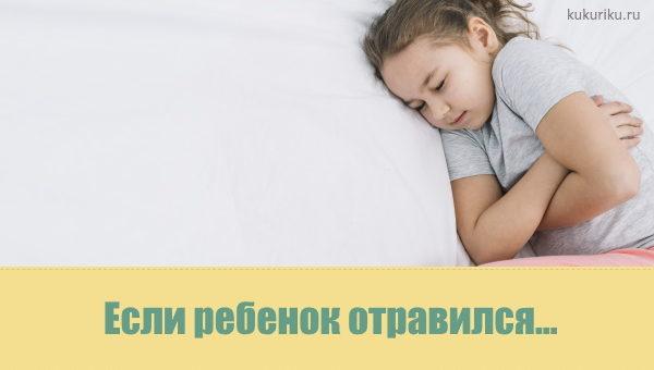 Что делать, если ребенок отравился