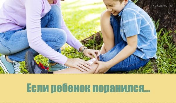 первая помощь если ребенок поранился