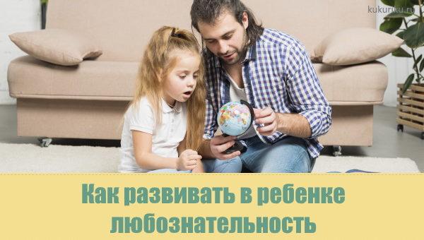 Как развивать любознательность у детей