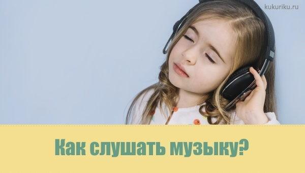 Как слушать музыку?