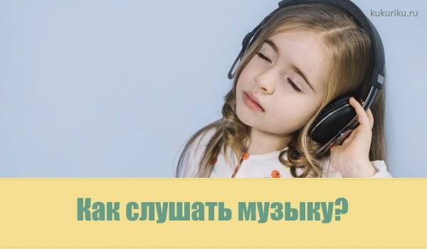 Как слушать музыку детям