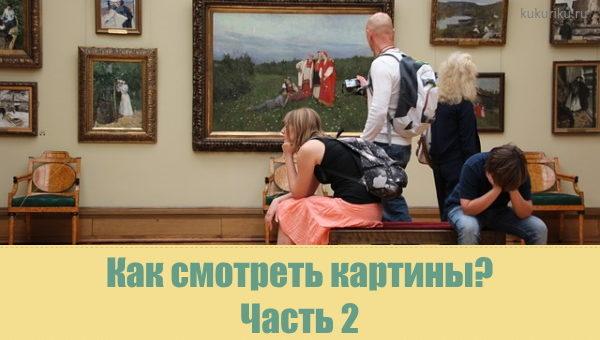 Как смотреть картины? Часть 2