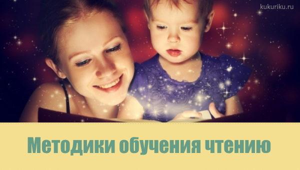 Методики обучения детей чтению