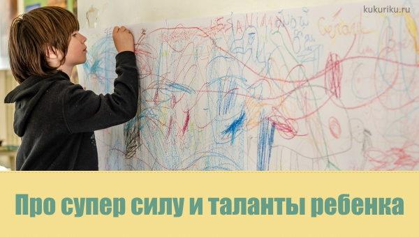 Про супер силу и таланты ребенка :) Часть 2