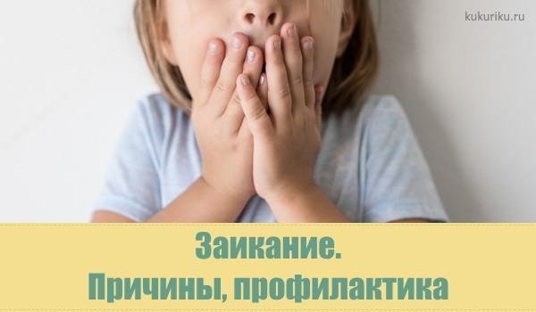 Почему ребенок заикается что делать