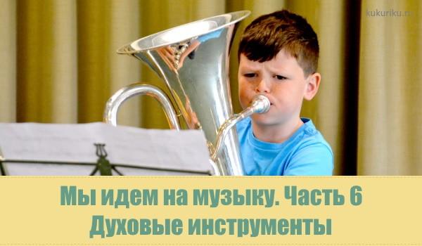 обучение детей игре на духовых инструментах
