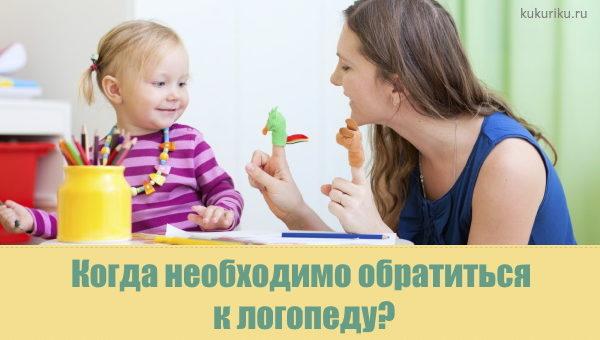Когда обратиться с ребенком к логопеду
