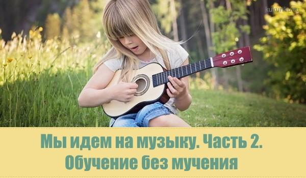 Обучение детей музыке без мучения