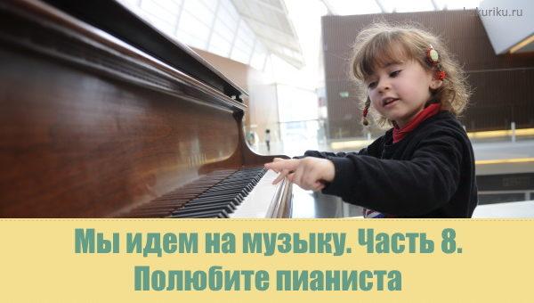 Мы идем на музыку. Часть 8. Полюбите пианиста
